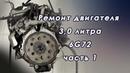 Переборка двигателя Mitsubishi 3,0 ЛИТРА 6G72