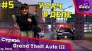 ЛИХИЕ 90-е Grand Theft Auto III / GTA 3 ПРОХОЖДЕНИЕ 5