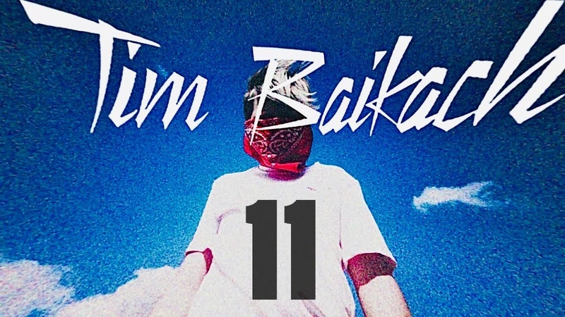 TIM 11 official music video prod baikach