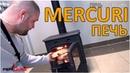 Печь буржуйка или печь камин Mercuri от фабрики Fergus. Красиво горит. Обзор от первого лица.