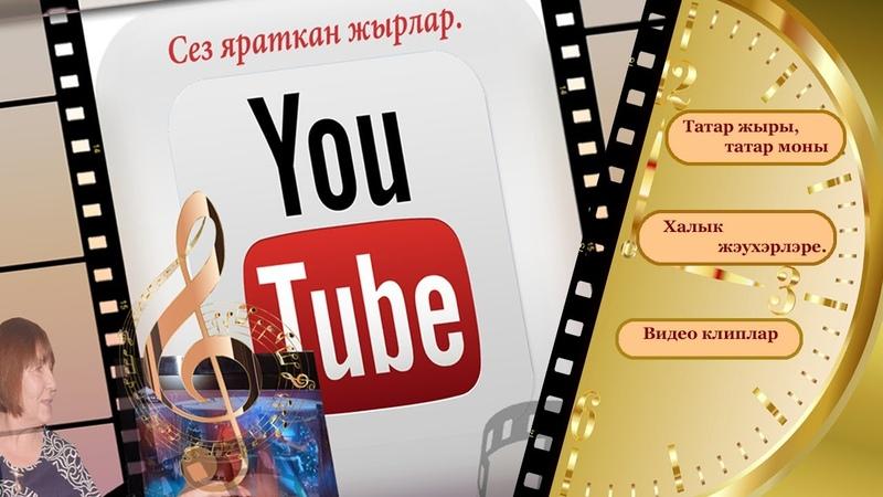 Сонлап килгэн мэхэббэт Лэйлэ Султанова