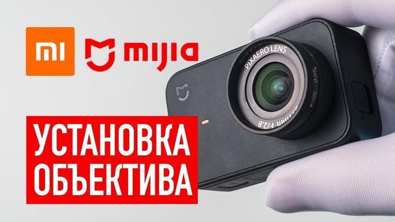 MIJIA 4K объектив PIXAERO Как и для чего устанавливать Пример съемки 4К без искажений