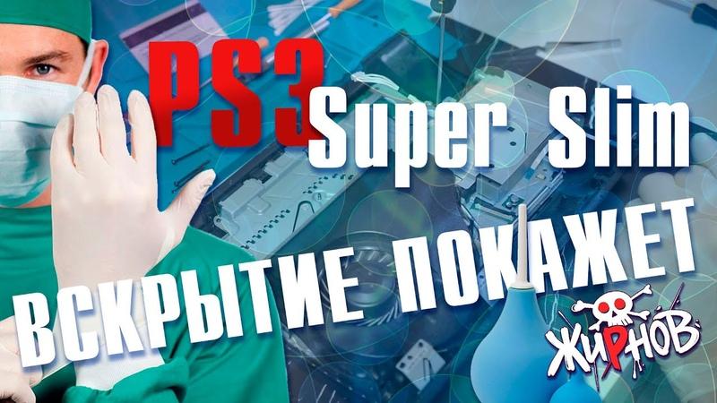 Замена термопасты и чистка Sony PlayStation 3 super slim полный разбор 8 лет спустя