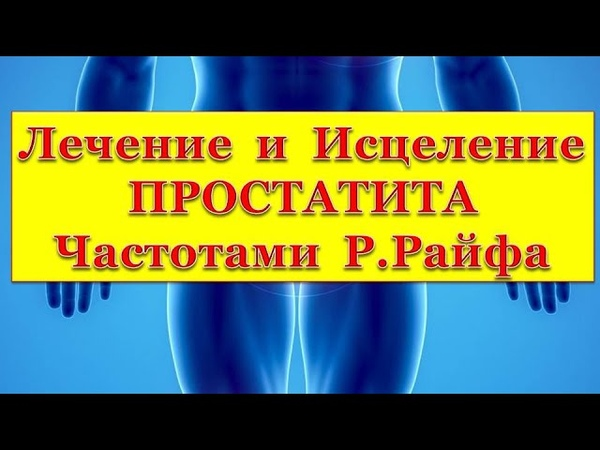 Лечение и Исцеление Простатита частотами Р. Райфа