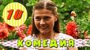 РЖАЧНАЯ КОМЕДИЯ! Деревенская Комедия 10 Серия РУССКИЕ КОМЕДИИ, КИНО, ФИЛЬМЫ HD