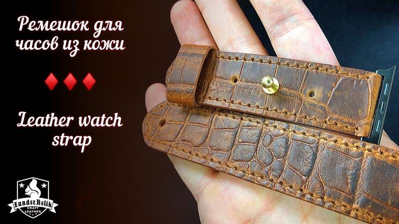 Ремешок для часов из кожи Leather watch strap