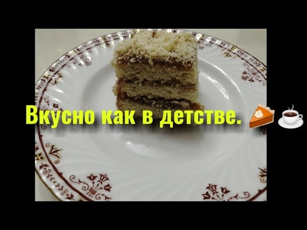 Пирожное как в буфете Песочное тесто повидло в прослойке