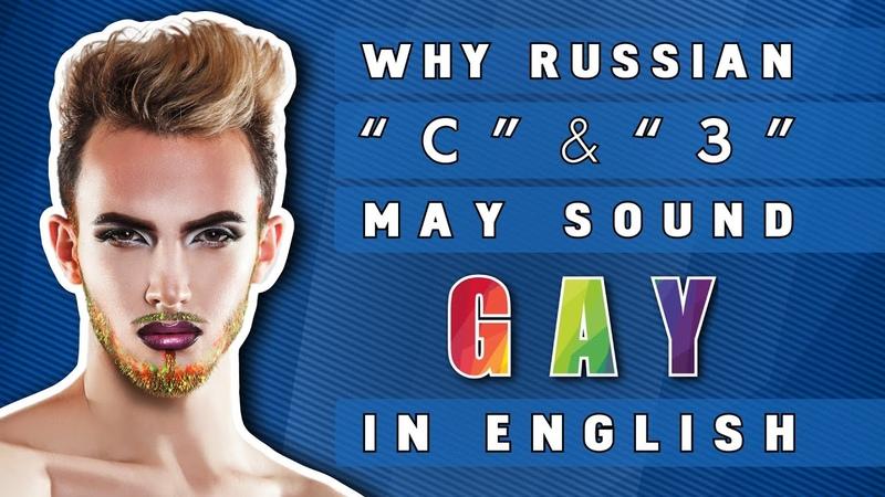 Почему русские с и з звучат как Gay Lisp в английском