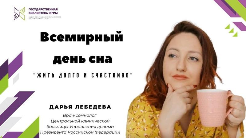 Жить долго и счастливо Дарья Лебедева о сне