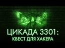 Цикада 3301 Квест для хакера Cicada 3301 - Трейлер HD 2021