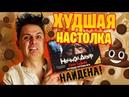 ОБЗОР ТРЕШ-НАСТОЛКИ Ночной Дозор Своя Судьба - худшей игры на русском языке