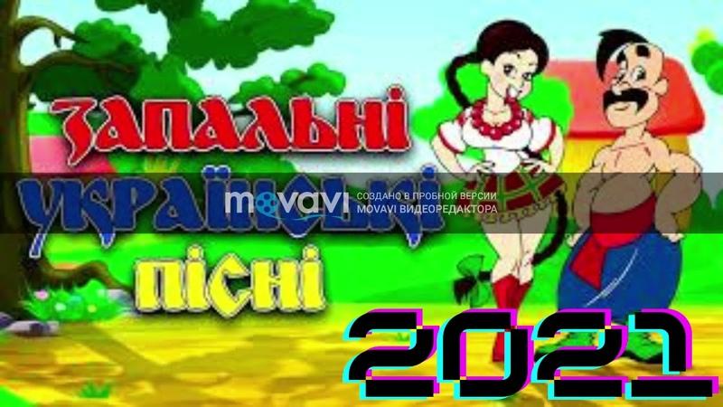 Українські Весільні Пісні - Кращий Збірник! Весільна музика. Українські Польки 2021