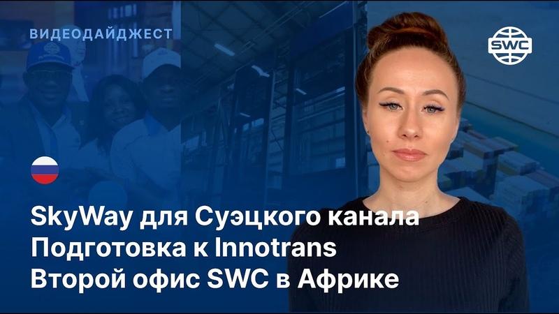 228   SkyWay для Суэцкого канала   Подготовка к Innotrans   Второй офис SWC в Африке