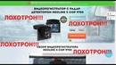😡😤😈💲💲💲 ЛОХОТРОН ВИДЕОРЕГИСТРАТОР С РАДАР-ДЕТЕКТОРОМ NEOLINE X-COP 9700