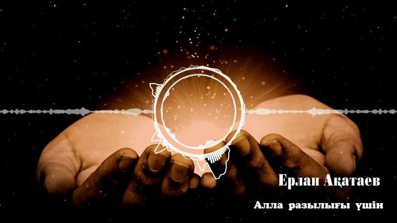Ерлан Ақатаев — Алла разылығы үшін