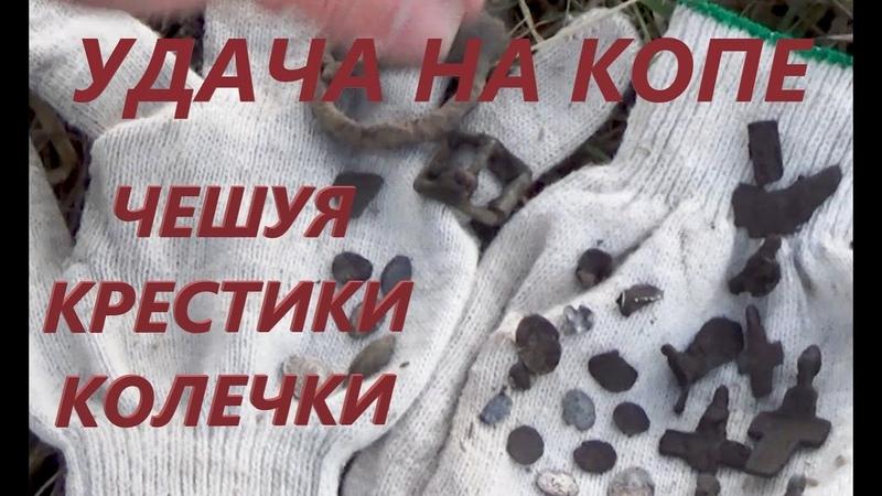 Удача копаря! ЧЕШУЯ Ивана Грозного, КРЕСТЫ.....