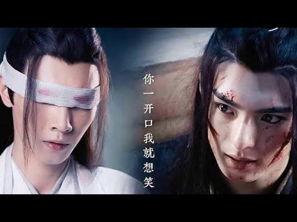 Xue yang [yu mingye] ✖️ Xiao xingchen [yan da fu] • Lost on you