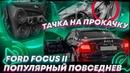 Тачка на Прокачку Ford Focus II \ Популярный повседнев
