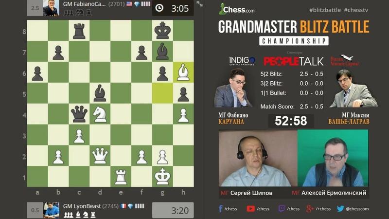 Вашье-Лаграв - Каруана, 4 партия, 52. Блиц Chess.com 14, 10.05.2016
