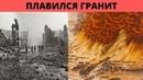 Ядерная война 19 века . Задокументированные случаи гибели городов . Гибель Енисейска