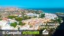 Продажа таунхауса в El Campello, Аликанте, Испания. Недвижимость в Испании 500 метров от моря