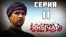 Последний Янычар HD 11 серия