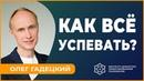 КАК ВСЁ УСПЕВАТЬ Олег Гадецкий