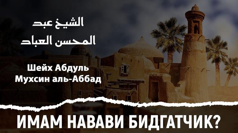 Имам ан-Навави заблудший Шейх Абдуль Мухсин аль-Аббад