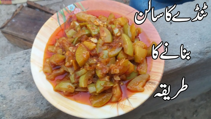 Tinde Ka Salan Recipe easy Cooking in Urdu