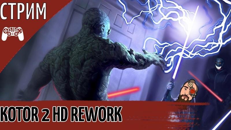 ✴️ KOTOR 2 HD REWORK ✴️ Играем на Нар-Шаддаа, ищем Джедаев и говорим о жизни