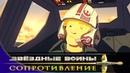 Мультфильм Звёздные войны Сопротивление - 7 серия HD