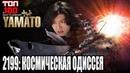 2199 КОСМИЧЕСКАЯ ОДИССЕЯ / SPACE BATTLESHIP YAMATO 2010.ТОП-100. Трейлер