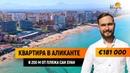 Недвижимость в Испании / Квартира в Аликанте у пляжа Сан-Хуан