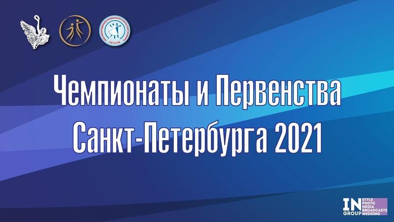 24 01 2021 Чемпионаты и Первенства Санкт Петербурга