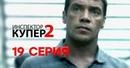 Инспектор Купер-2 - 19-я серия