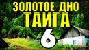 20 ЛЕТ В ТАЙГЕ СУДЬБА ИВАНА НАХОДКА ЗОЛОТА - КЛАД ПРИРОДЫ ТАЕЖНЫЙ ТУПИК - ПРИ СМЕРТИ 6