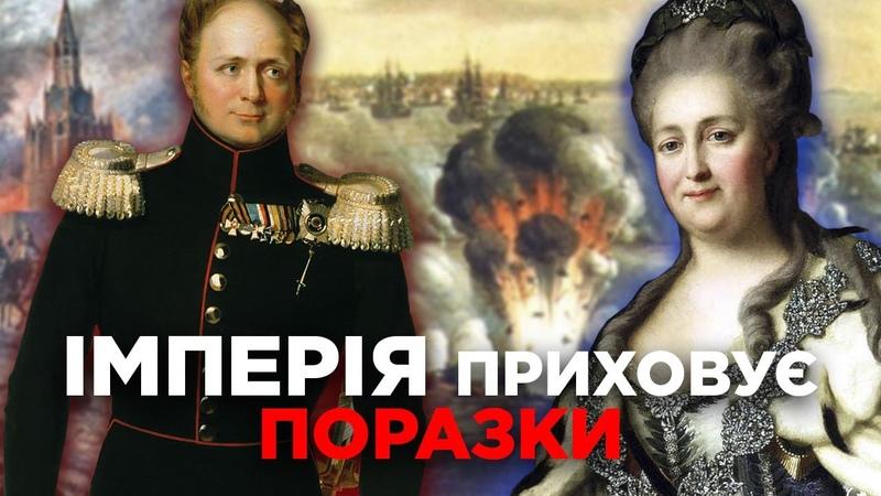 🔥 Маніпуляції історією як Росія приховує свої поразки Історія без міфів