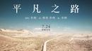 朴樹 - 平凡之路 歌詞字幕電影《後會無期》主題曲完整高清音質 The Continent Theme Song - The Ordinary Road Pu Shu