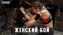 Екатерина Макарова vs. Оксана Мараховская TDFC7 Женский бой