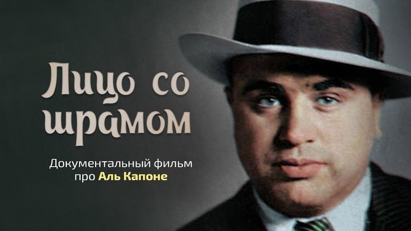Аль Капоне Лицо со шрамом Самый известный преступник Документальный фильм