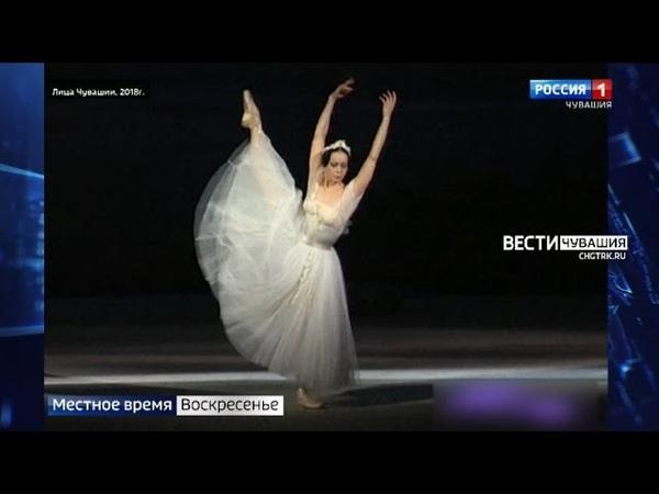 Выдающаяся балерина из Чувашии Надежда Павлова отметила 65 летний юбилей