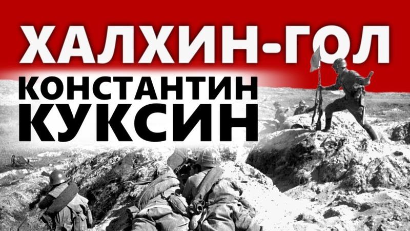 Халхин-Гол. Куксин Константин