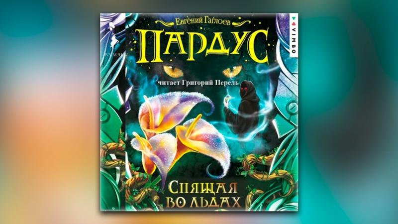 Евгений Гаглоев - Пардус. Спящая во льдах (аудиокнига)
