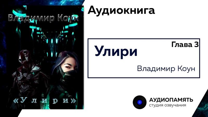 Владимир Коун Улири Глава 3 prod by АУДИОПАМЯТЬ