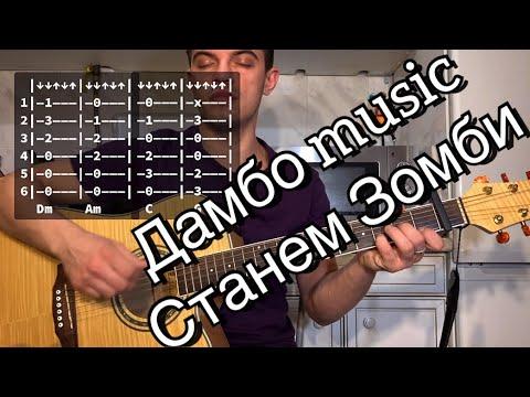 Станем Зомби - Майнкрафт Дамбо music аккорды на гитаре табы
