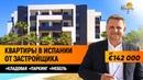 Недвижимость в Испании / Купить квартиру в Испании в новостройке / Новостройки на Коста-Бланке 18