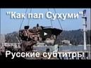 Док. Фильм Как пал Сухуми. Война в Абхазии 1992-1993 г. Русские субтитры