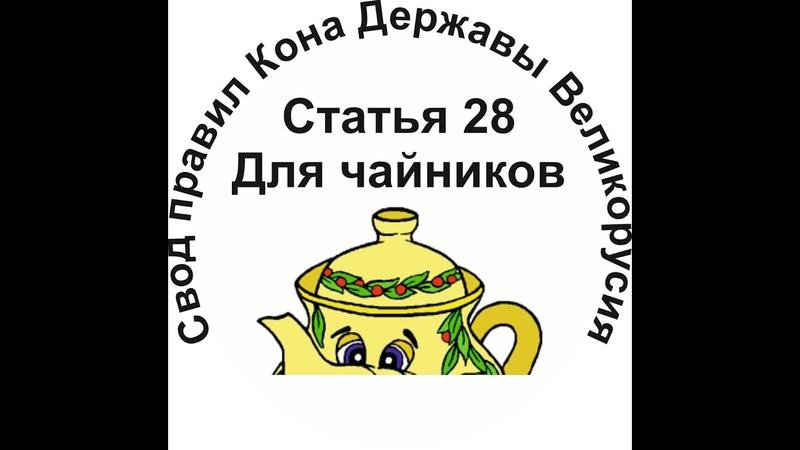 Правила Кона Державы Великорусия для чайников Статья 28
