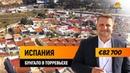 Купить бунгало в Испании / Бунгало в Торревьехе / Недвижимость в Испании с Alegria