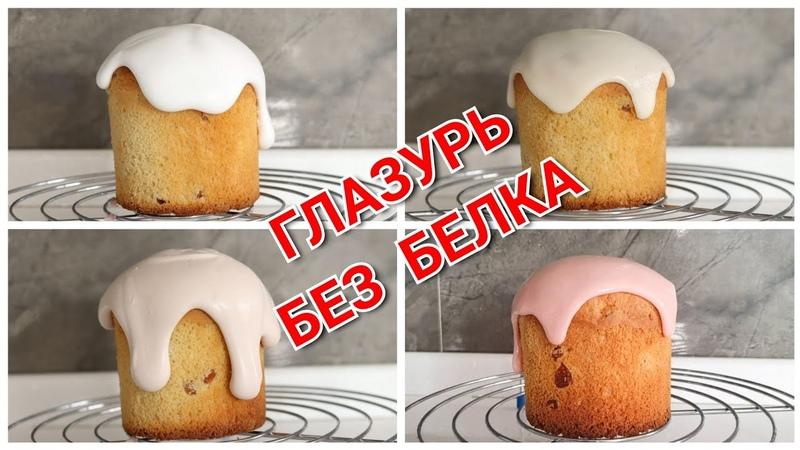 САМЫЕ ПОПУЛЯРНЫЕ РЕЦЕПТЫ ГЛАЗУРИ ‼️БЕЗ БЕЛКА ‼️NO egg white glaze recipes Yana Ben